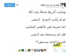 تغريدة وليد بن بدر