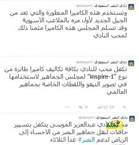 تغريدات النصر