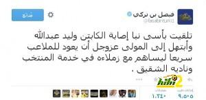 تغريدة فيصل بن تركى