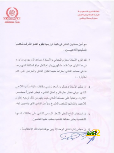 إدارة الوحدة ترفض مكافئآت التونسي